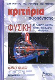 Ε. Παπούλιας, Μ. Ευθυμιάδης, Κ. Αμπατζής ''Κριτήρια Αξιολόγησης Φυσικής Θετικής και ΤεχνολογικήςΚατεύθυνσης''