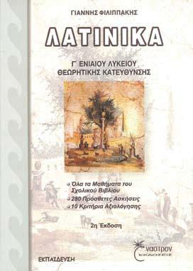 Γ. Φιλιππάκης ''Λατινικά Θεωρητικής Κατεύθυνσης''