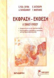 Ε. Ριζά - Σκύφα, Ε. Χατζήσαρη, Α. Παπαϊωάννου, Γ. Φιλιππάκης ''Έκφραση - Έκθεση''
