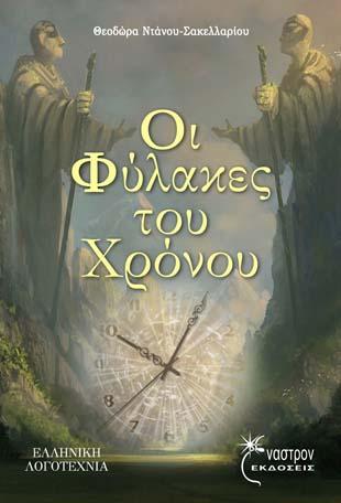 Θεοδώρα Ντάνου - Σακελλαρίου ''Οι φύλακες του χρόνου''