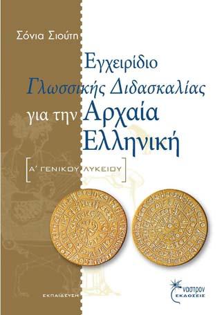 Σόνια Σιούτη ''Εγχειρίδιο Γλωσσικής Διδασκαλίας για την Αρχαία Ελληνική''
