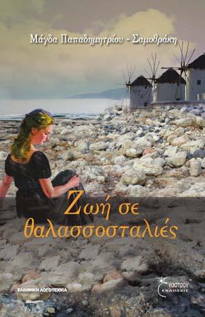 Μάγδα Παπαδημητρίου '' Ζωή σε θαλασσοσταλιές''