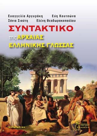 Ευαγγελία Αργυράκη, Εύη Κουτσώνα, Σόνια Σιούτη, Ελένη Θεοδωρακοπούλου ''Συντακτικό της Αρχαίας Ελληνικής Γλώσσας''