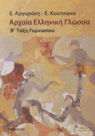 Αρχαία Ελληνική Γλώσσα