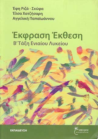 Ε. Ριζά - Σκύφα, Ε. Χατζήσαρη, Α. Παπαϊωάννου ''Έκφραση -Έκθεση Γενικής Παιδείας''