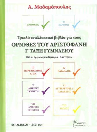 Αναστάσης Μαδαμόπουλος ''Αριστοφάνη Όρνιθες''