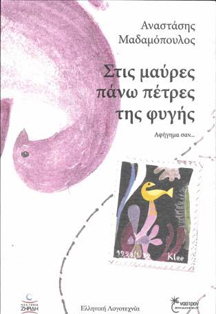 Αναστάσης Μαδαμόπουλος ''Στις μαύρες πάνω πέτρες της φυγής''