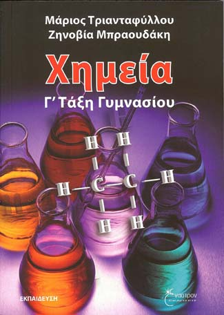 Μάριος Τριανταφύλλου, Ζηνοβία Μπραουδάκη ''Χημεία''