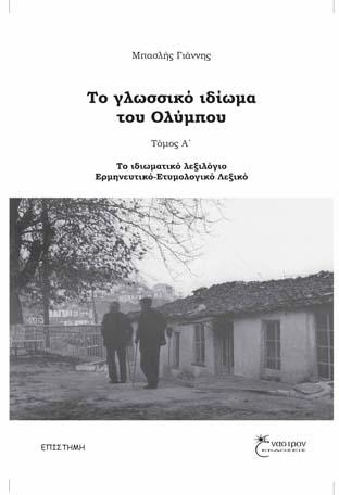 Γιάννης Μπασλής ''Το γλωσσικό ιδίωμα του Ολύμπου, Τόμος Α΄''