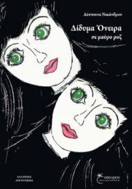 Δέσποινα Νικάνδρου ''Δίδυμα Όνειρα σε μαύρο ροζ''