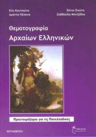 Εύη Κουτσώνα, Αμάντα Πέπονα, Σόνια Σιούτη, Σαββούλα Μπιτζίδου ''Θεματογραφία ΑρχαίωνΕλληνικών Θεωρητικής Κατεύθυνσης''