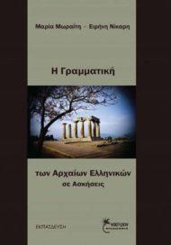 Μ. Μωραΐτη - Ε. Νίκαρη ''Η Γραμματική των Αρχαίων Ελληνικών σε Ασκήσεις''