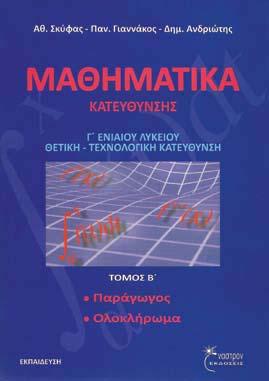 Αθ. Σκύφας, Παν. Γιαννάκος, Δημ. Ανδριώτης ''Μαθηματικά Θετικής και Τεχνολογικής Κατεύθυνσης'' Τόμος Β΄