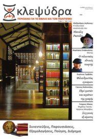 περιοδικό Κλεψύδρα Τεύχος 1