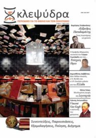 περιοδικό Κλεψύδρα Τεύχος 2