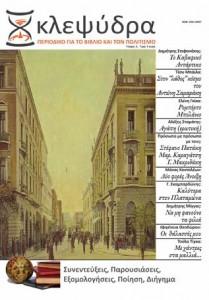 περιοδικό κλεψυδρα τευχος 5