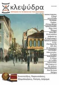 Περιοδικό Κλεψύδρα Τεύχος 6