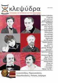 Περιοδικό Κλεψύδρα Τεύχος 8