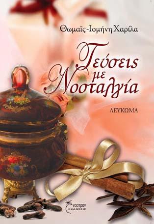 Θωμαΐς - Ισμήνη Χαρίλα ''Γεύσεις με νοσταλγία''
