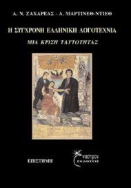 Α. Ν. Ζαχαρέας, Α. Μαρτίνεθ - Ντίεθ '' Η σύγχρονη ελληνική λογοτεχνία Μια κρίση ταυτότητας ''