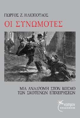Γιώργος Ζ. Ηλιόπουλος '' Οι Συνωμότες Μια αναδρομή στον κόσμο των σκοτεινών επιχειρήσεων ''