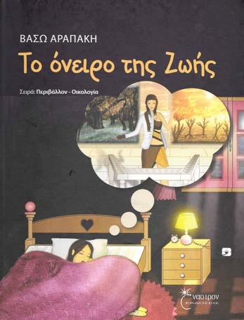 Βάσω Αραπάκη ''Το όνειρο της Ζωής''