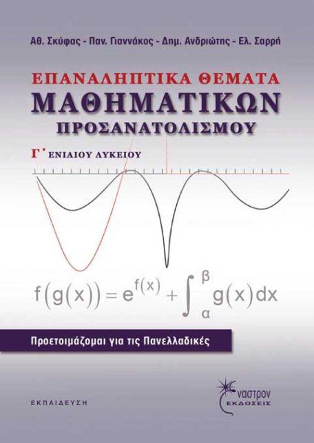 Επαναληπτικά Θέματα Μαθηματικών Προσανατολισμού Γ' Λυκείου