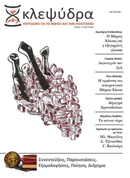 Περιοδικό Κλεψύδρα Τεύχος 11