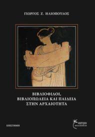 Βιβλιόφιλοι, Βιβλιοπωλεία και Παιδεία στην Αρχαιότητα
