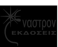 Εκδόσεις_Έναστρον_Logo