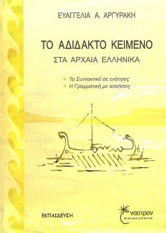 Ε. Αργυράκη ''Το Αδίδακτο Κείμενο Στα Αρχαία Ελληνικά Θεωρητικής Κατεύθυνσης''