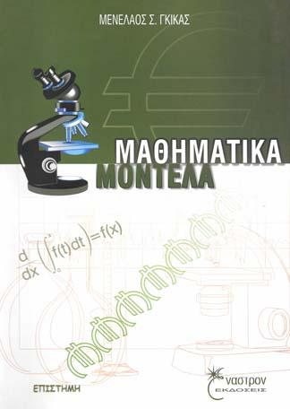 Μενέλαος Γκίκας ''Μαθηματικά Μοντέλα''