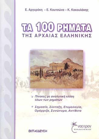 Ε. Αργυράκη, Ε.Κουτσώνα, Κ. Κακουλάκης ''Τα 100 Ρήματα της Αρχαίας Ελληνικής''