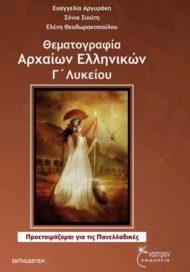 Έ. Αργυράκη, Σ. Σιούτη, Ε. Θεοδωρακοπούλου ''Θεματογραφία Αρχαίων Ελληνικών''