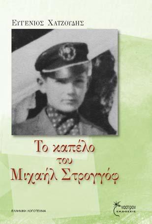 Ευγένιος Χατζούδης ''Το καπέλο του Μιχαήλ Στρογγόφ''