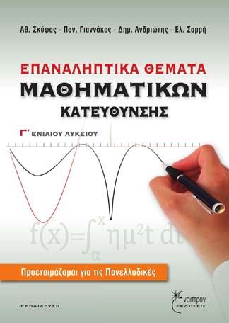 Σκύφας Αθανάσιος, Γιαννάκος Παναγιώτης, Ανδριώτης Δημήτρης, Σαρρή Ελένη '' Επαναληπτικά Θέματα Μαθηματικών Κατεύθυνσης''