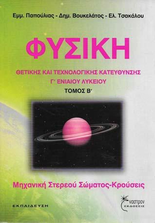 Εμμ. Παπούλιας, Δημ. Βουκελάτος, Ελ. Τσακάλου ''Φυσική Θετικής και Τεχνολογικής Κατεύθυνσης'' Τόμος Β΄