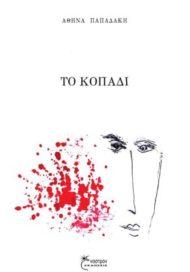 Αθηνά Παπαδάκη, ''Το κοπάδι''