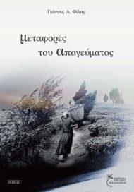 Γιάννης Α. Φίλης ''Μεταφορές του απογεύματος''