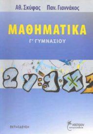 Α. Σκύφας - Π. Γιαννάκος ''Μαθηματικά''