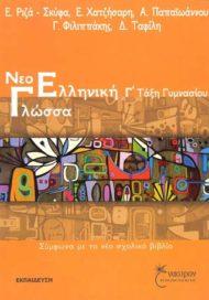 Ε. Ριζά - Σκύφα, Ε. Χατζήσαρη, Α. Παπαιωάννου, Γ. Φιλιππάκης, Δ. Ταφίλη ''Νεοελληνική Γλώσσα''