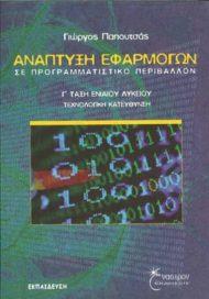 Γ. Παπουτσάς ''Ανάπτυξη Εφαρμογών Σε Προγραμματιστικό Περιβάλλον Τεχνολογικής Κατεύθυνσης''
