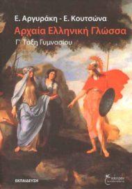 Ε. Αργυράκη, Ε. Κουτσώνα ''Αρχαία Ελληνική Γλώσσα''