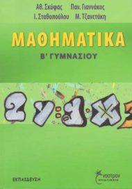 Αθ. Σκύφας, Παν. Γιαννάκος, Ι. Σταθοπούλου, Μ. Τζανετάκη ''Μαθηματικά''