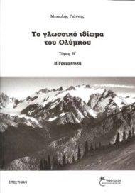 Γιάννης Μπασλής ''Το γλωσσικό ιδίωμα του Ολύμπου, Τόμος Β΄ Η Γραμματική''
