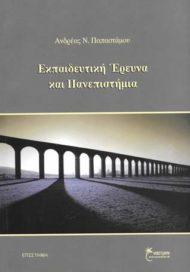 Ανδρέας Ν. Παπαστάμου ''Εκπαιδευτική Έρευνα και Πανεπιστήμια''