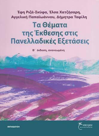 Ε. Ριζά - Σκύφα, Ε. Χατζήσαρη, Α. Παπαϊωάννου ''Τα Θέματα της Έκθεσης στις Πανελλαδικές Εξετάσεις''