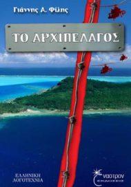 Γιάννης Φίλης ''Το Αρχιπέλαγος''