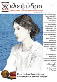 Περιοδικό Κλεψύδρα Τεύχος 7