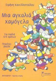 Ειρήνη Κανελλοπούλου ''Μια αγκαλιά χαμόγελα''